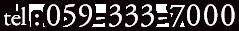 059-333-7000